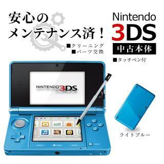 ニンテンドー3DS(ニンテンドー3DS)の安心の整備済み!◆任天堂3DS 中古本体◆ライトブルー◆03(携帯用ゲーム機本体)