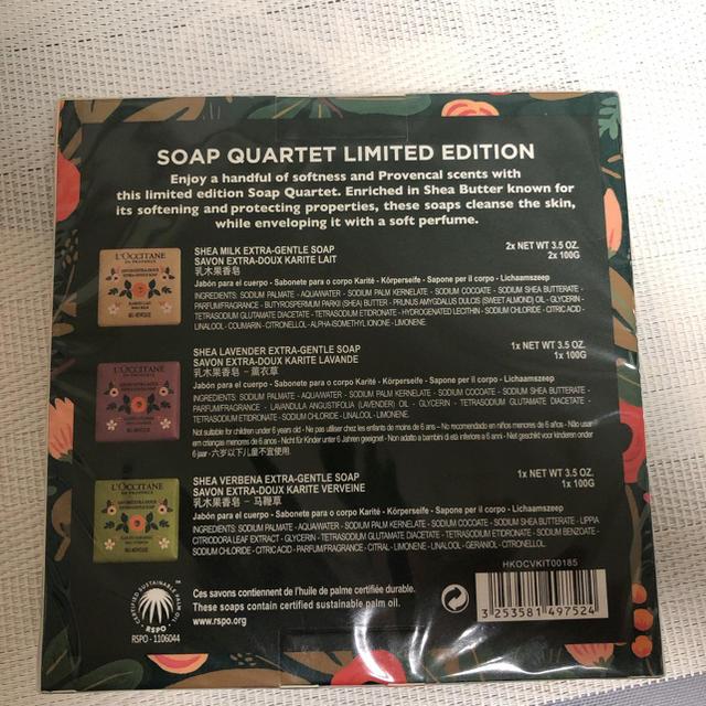 L'OCCITANE(ロクシタン)のロクシタン シアソープ カルテット 100gx4個 コスメ/美容のボディケア(ボディソープ/石鹸)の商品写真