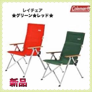 コールマン(Coleman)の★新品★コールマンレイチェア★二つセット★(テーブル/チェア)
