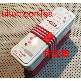 AfternoonTea - afternoonTea■弁当箱〈2段式〉