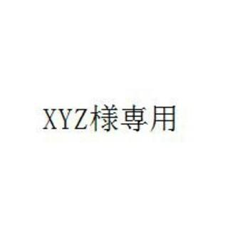 XYZ様専用 (パーカー)