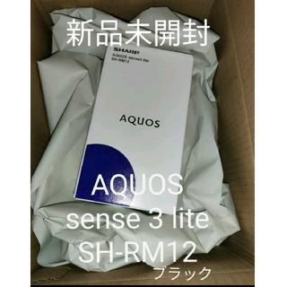AQUOS - AQUOS sense3 lite ブラック 黒 新品未開封