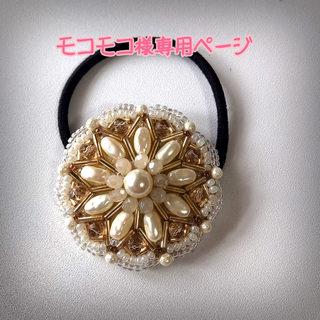 《No.646》ビーズ刺繍 パールのヘアゴム【ゴールド×オフホワイト】(ヘアアクセサリー)