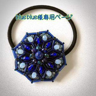 blue blue様専用ページ(ヘアアクセサリー)