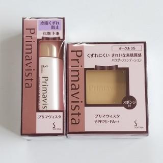 Primavista - プリマヴィスタパウダーファンデーション+下地