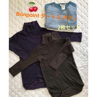 ボンポワン(Bonpoint)のbonpoint ハイネック ボディ 肌着 2枚♡2ans(ワンピース)