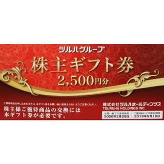 ツルハ 株主優待券 10,000円分