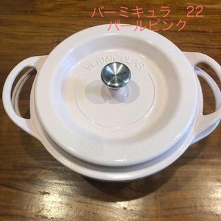 バーミキュラ(Vermicular)のバーミキュラ オーブンポット ラウンド 22cm パールピンク 無水鍋 琺瑯(鍋/フライパン)