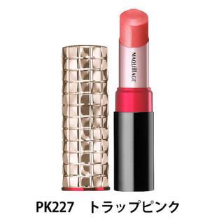 MAQuillAGE - 【未開封】マキアージュ   口紅 ドラマティックルージュ  PK227