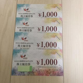 コシダカの株主優待券4,000円分(1,000円×4枚)。