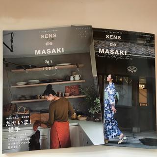 SENS de MASAKI Vol.9. 10