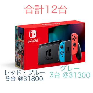 Nintendo Switch - 【12台セット】ニンテンドースイッチ グレー2台、レッド・ブルー7台