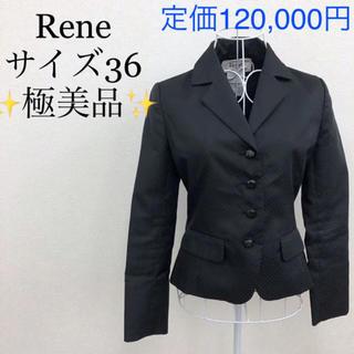 ルネ(René)の【極美品】Rene ルネ 長袖 テーラード ジャケット 36(テーラードジャケット)
