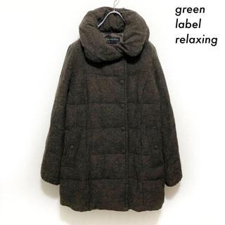 グリーンレーベルリラクシング(green label relaxing)のgreen label relaxing★ツイード素材 ダウンコート ブラウン(ダウンコート)