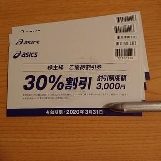 オニツカタイガー(Onitsuka Tiger)のアシックス 株主優待 30%OFF券 5枚セット(ショッピング)