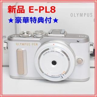 OLYMPUS - 週末激安特価♪✨新品✨オリンパス PEN E-PL8レンズset ✨ホワイト✨
