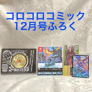 小学館 - 【4点セット】コロコロコミック 12月号付録