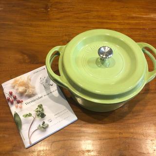 バーミキュラ(Vermicular)のバーミキュラ オーブンポット ラウンド 22cm パールグリーン 無水鍋 琺瑯(鍋/フライパン)