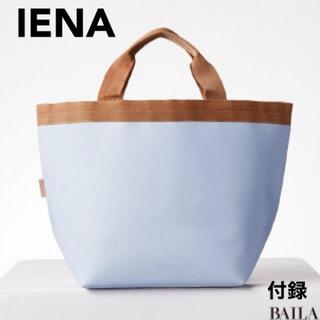 IENA - イエナ★IENA バイカラートートバッグ 付録