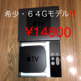 Apple - 希少・大容量モデル Apple TV 64G MLNC2J/A