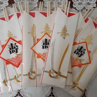 お祝い箸★水引付き★5膳×3セット (カトラリー/箸)