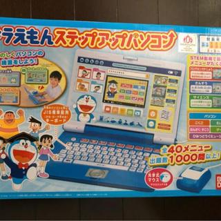 BANDAI - 【新品未使用未開封】 ドラえもんステップアップパソコン