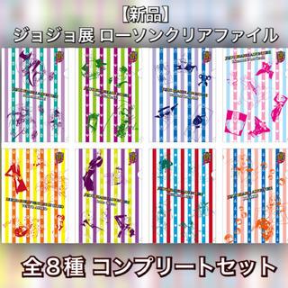 【新品未開封】ジョジョ展 ローソン クリアファイル 全8枚セット
