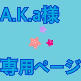 マルコ(MARUKO)のA.K.a様専用ページ(その他)