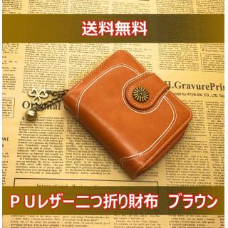 【ブラウン】チェーン付き二つ折り財布 クローバー 三つ葉(財布)