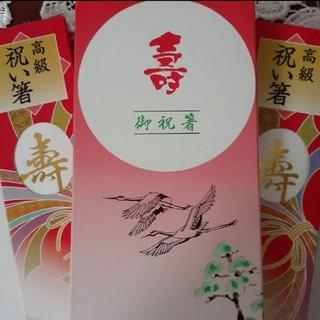 お正月用  祝い箸  5膳  3セット(カトラリー/箸)