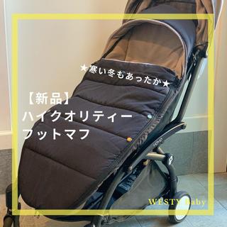 ベビーゼン(BABYZEN)の【新品】暖かフットマフ(ベビーカー用アクセサリー)