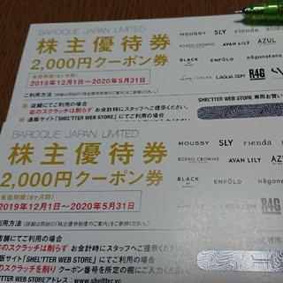 バロックジャパンリミテッド 株主優待(4000円分)