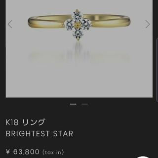 スタージュエリー(STAR JEWELRY)のスタージュエリー K18YG ブライテストスター リング(リング(指輪))