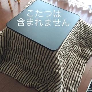 ニトリ - こたつ掛け布団 170×170  【60角こたつ用】