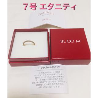 ブルーム(BLOOM)のピンクゴールド キュービックジルコニア エタニティリング(リング(指輪))