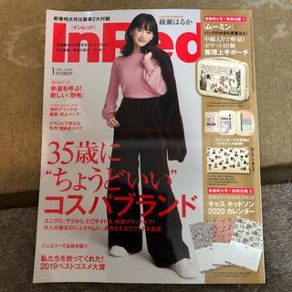 タカラジマシャ(宝島社)のIn Red (インレッド) 2020年 01月号(その他)