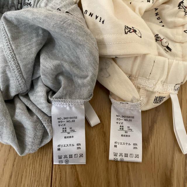 futafuta(フタフタ)のバースデイ レギンス スヌーピー サイズ90 2枚セット キッズ/ベビー/マタニティのキッズ服女の子用(90cm~)(パンツ/スパッツ)の商品写真