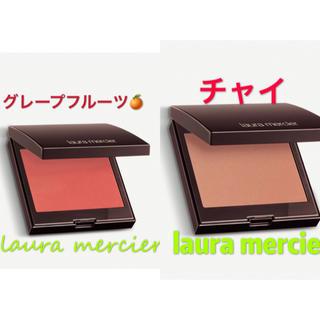 laura mercier - 新品 ローラメルシエ チャイ グレープフルーツ二個セット