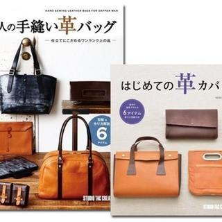 【2冊セット】大人の手縫い革バッグ+はじめての革カバン(型紙/パターン)
