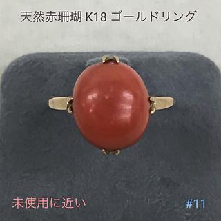 天然 赤珊瑚 K18 ゴールドリング 指輪 送料込み(リング(指輪))