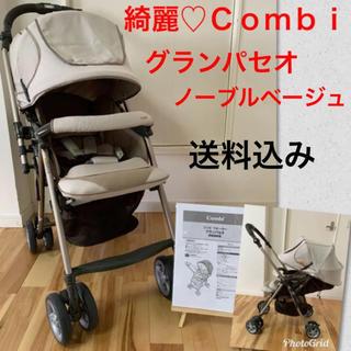 コンビ(combi)の綺麗♡ベビーカー♡コンビ グランパセオ LX-600 ノーブルベージュ 新生児(ベビーカー/バギー)