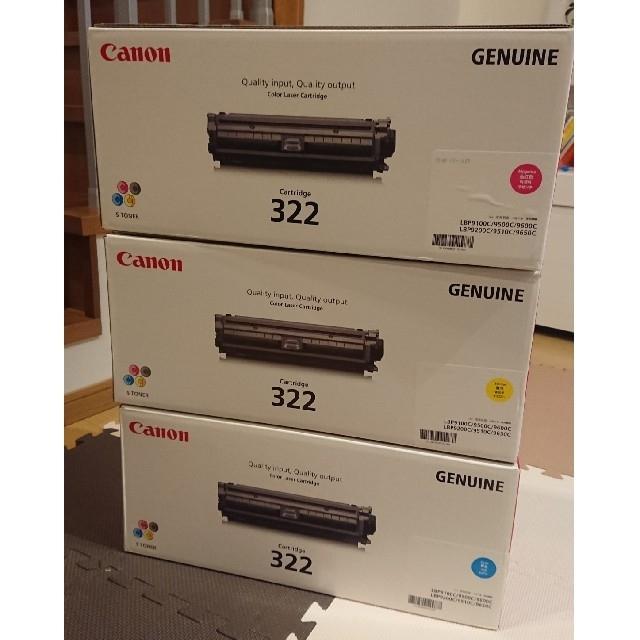 Canon(キヤノン)のCannon キャノントナーカートリッジ 322 シアン マゼンダ イエロー スマホ/家電/カメラのPC/タブレット(PC周辺機器)の商品写真