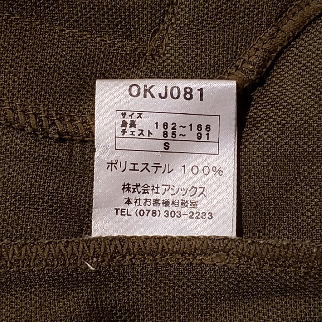 Onitsuka Tiger(オニツカタイガー)のオニツカタイガー、ジャージ上 メンズのトップス(ジャージ)の商品写真
