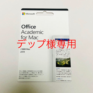 Microsoft - Office Academic for Mac 2019