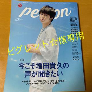 ジャニーズ(Johnny's)のTVガイドPERSON Vol.72(アート/エンタメ)