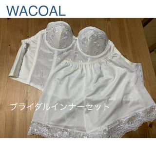 Wacoal - ブライダルインナーセット(WACOAL)