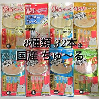 いなばペットフード - 国産 CIAO ちゅ〜る タイムセール 50円引き