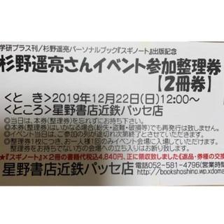 杉野遥亮 スギノート イベント 名古屋 2冊券(その他)