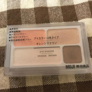 MUJI (無印良品) - 無印良品 アイカラー4色 オレンジブラウン