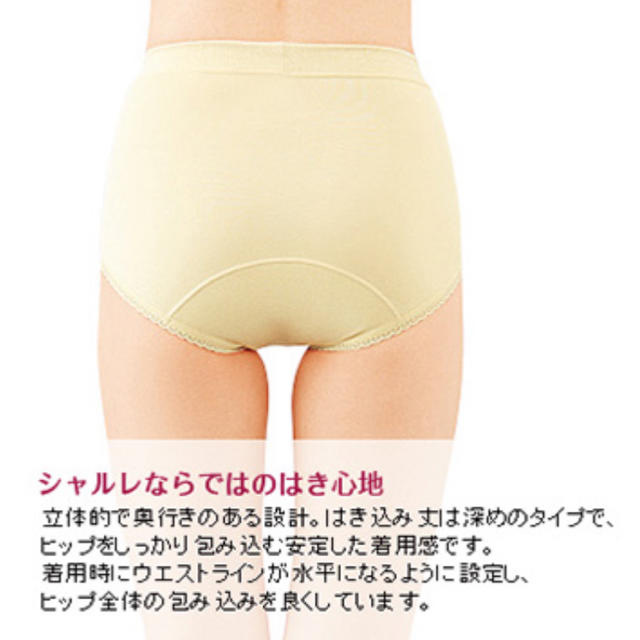 シャルレ(シャルレ)のシャルレサニタリーショーツID043ポケット付き2枚組 レディースの下着/アンダーウェア(ショーツ)の商品写真